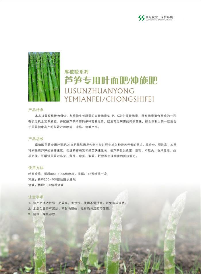 叶面肥哪里找-效果好的腐植酸芦笋专用叶面肥