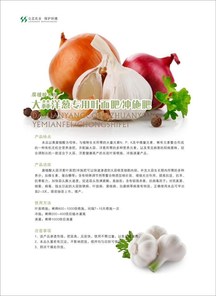 叶面肥供货商-哪里能买到腐植酸大蒜洋葱专用叶面肥