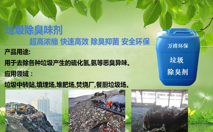 厦门除臭剂 垃圾房除臭设备 垃圾除味剂 除臭剂 万清环保