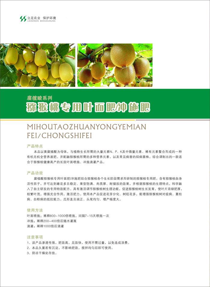葉面肥廠家直銷-腐植酸獼猴桃專用葉面肥哪個廠家好