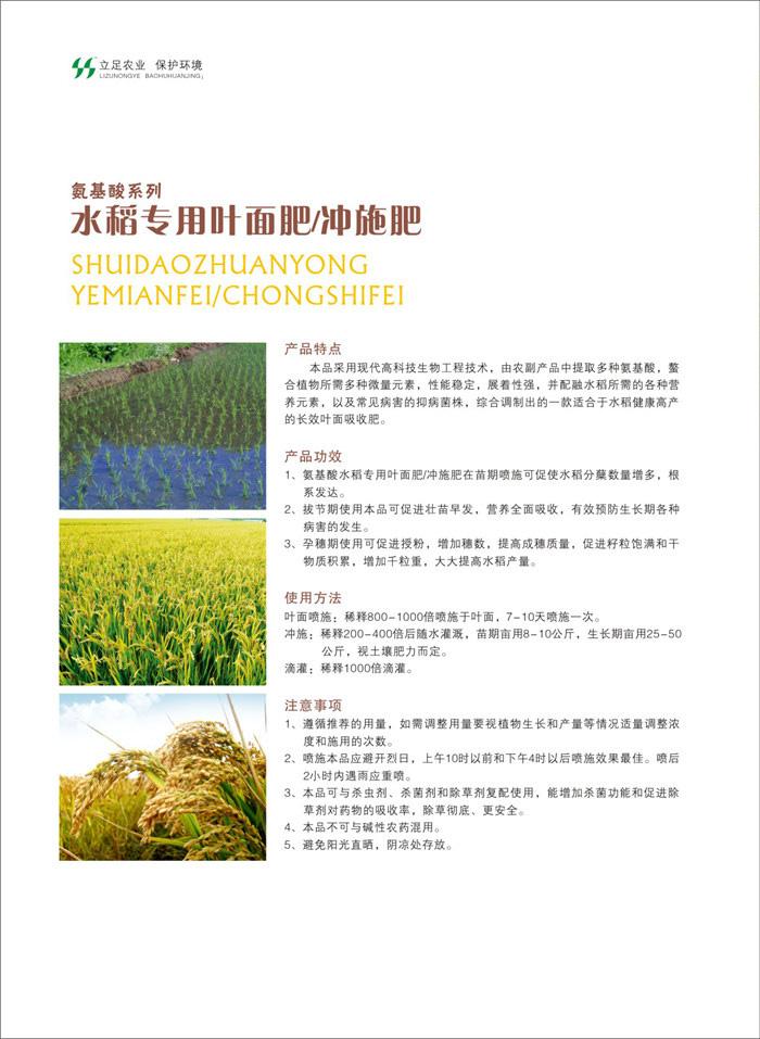 葉面肥可信賴_效果好的氨基酸水稻專用葉面肥