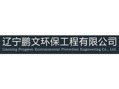 辽宁鹏文环保工程有限公司