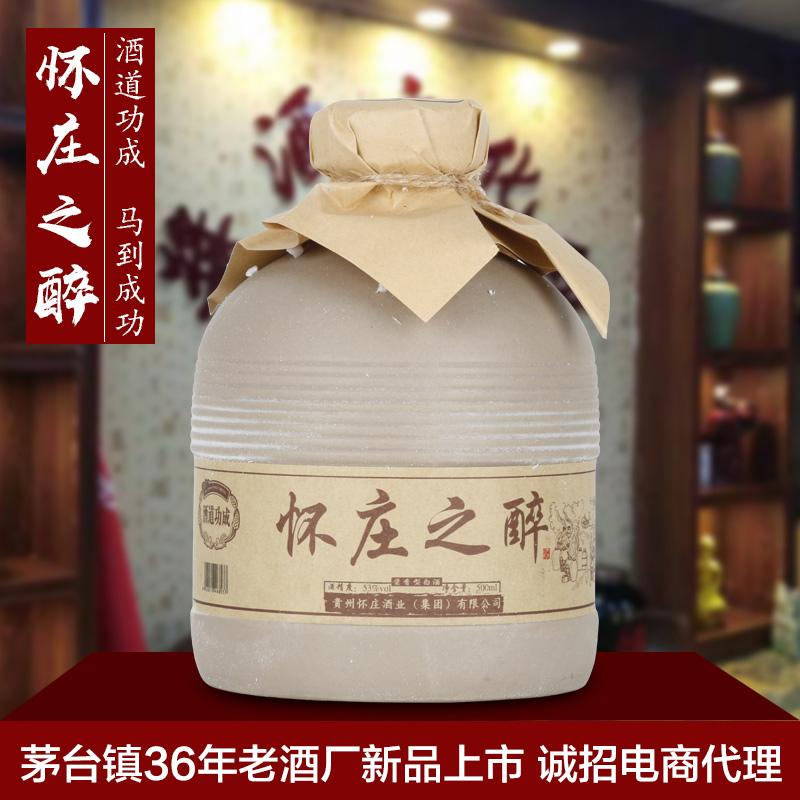 茅台镇酱香型白酒53度500ml原浆酒怀庄之醉(酒道功成)