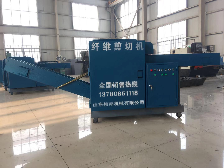木浆纸切碎机*土工布切条机*玻璃丝切断机-山东青州伟邦机械销