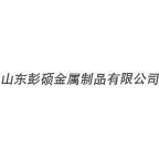 山东彭硕金属制品有限公司