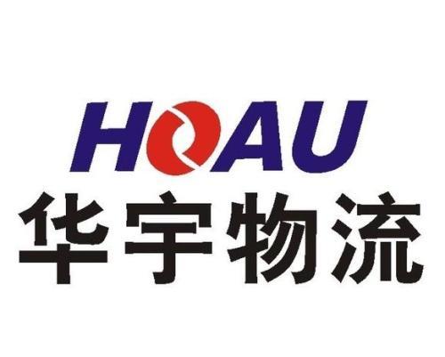 上海华宇物流公司专业物流运输 长途货运 整车运输 全程服务