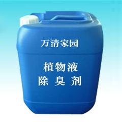莱阳除臭剂 万清植物液环保除臭剂 植物液除臭剂 绿色高效