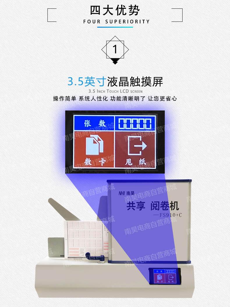 临沭县阅卷机,南昊阅卷机,全自动阅卷机
