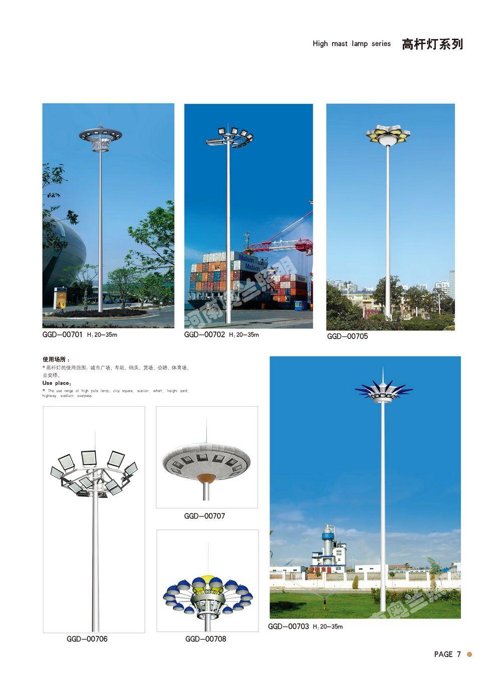 安阳高杆灯哪家好-性价比高的高杆灯品牌推荐
