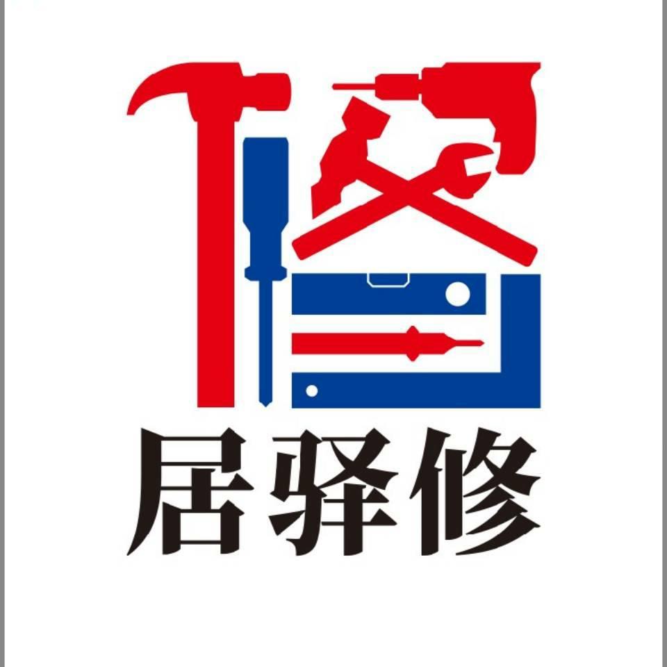 寧夏居驛修工程維修服務有限公司