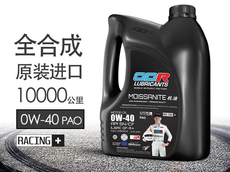 0w-40汽车润滑油