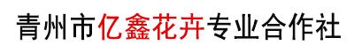 青州市億鑫花卉專業合作社