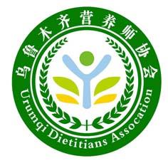 烏魯木齊營養師協會