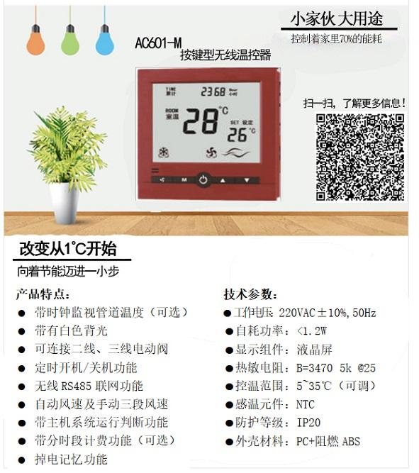 AC601-M按鍵型無線空調溫控器