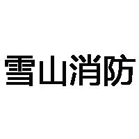 沈阳雪山消防器材制造有限公司