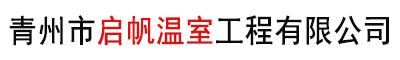 青州市啟帆溫室工程有限公司