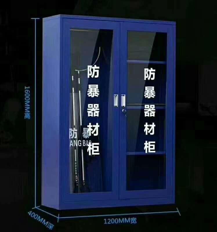 防暴器材柜|沈阳防暴器材柜