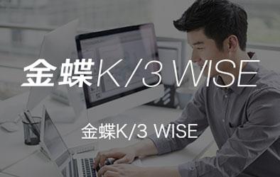 金蝶软件|金蝶K3专业版-金蝶软件代理