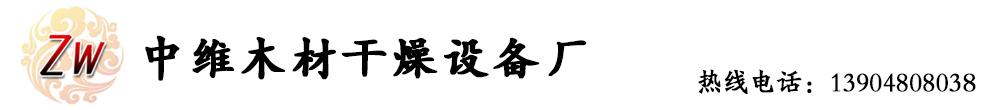 哈尔滨中维木材干燥设备制造有限公司