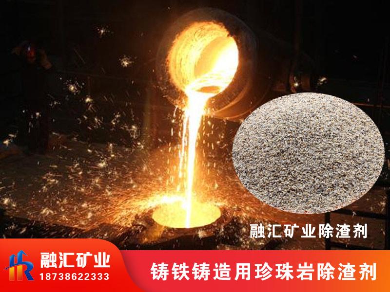 铸铁铸造用珍珠岩除渣剂/聚渣剂厂家