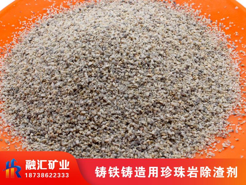 除渣剂聚渣剂厂家-销量好的厂家供应珍珠岩除渣剂生产商_信阳融汇矿业