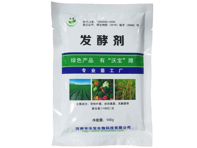 有機肥發酵菌種值得信賴-口碑好的有機肥菌種河南沃寶供應