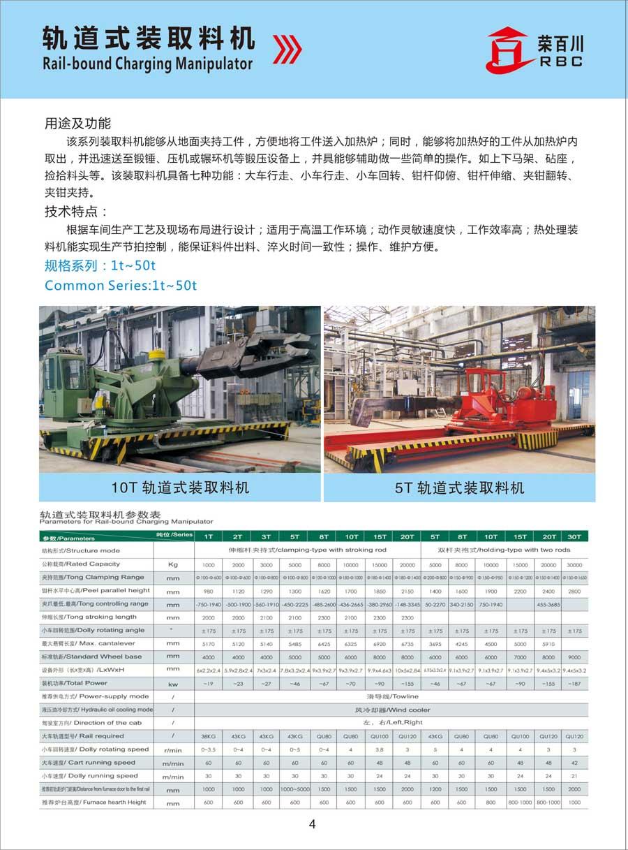 青岛质量良好的轨道式装取料机出售,锻造装取料机供应