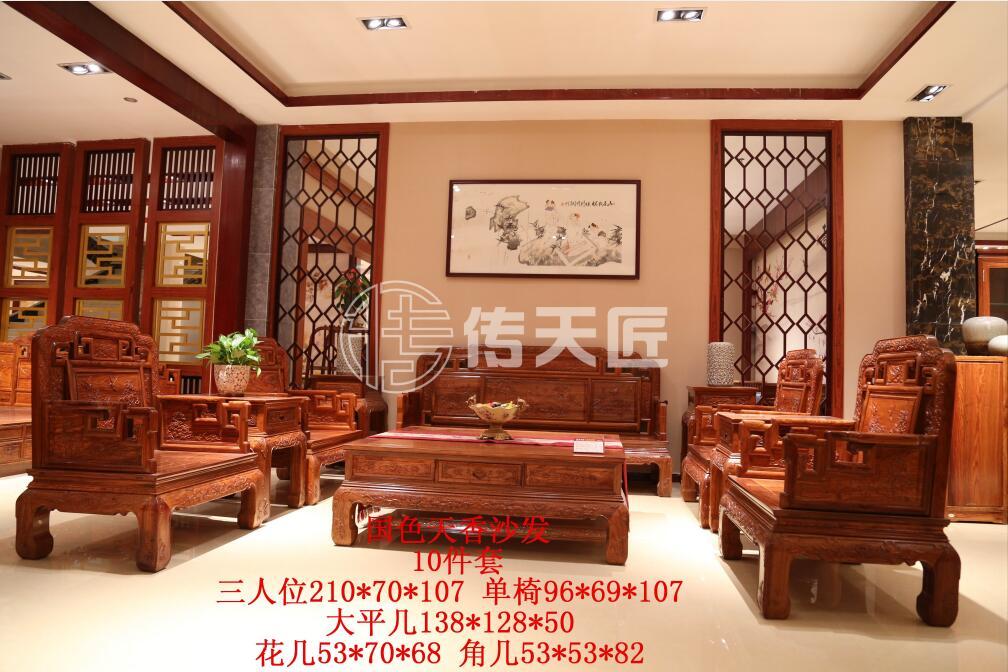 陽江典雅的傳天匠國色紅木家具|東莞知名的傳天匠國色紅木家具公司