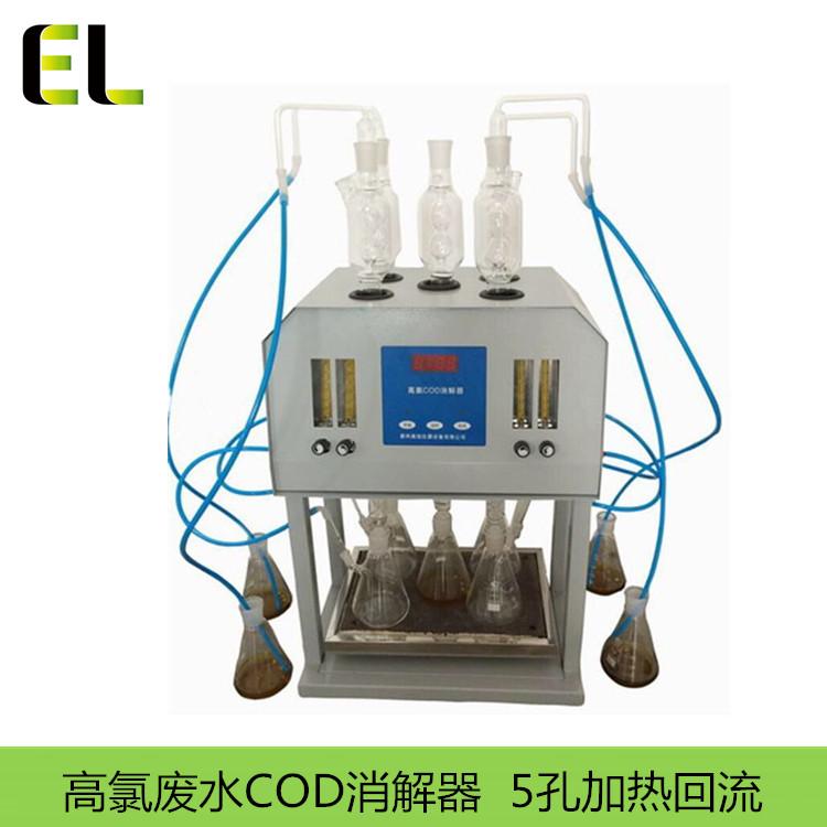 废水消解器|购买有品质的高氯废水COD消解器选择青岛宜兰环保