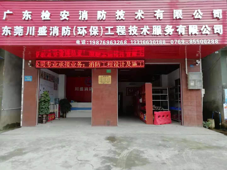 东莞消防工程安装