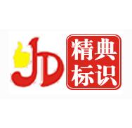 蘇州精典標識有限公司
