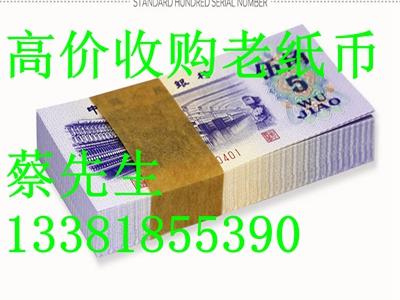 上海回收老钱各种钱币收购