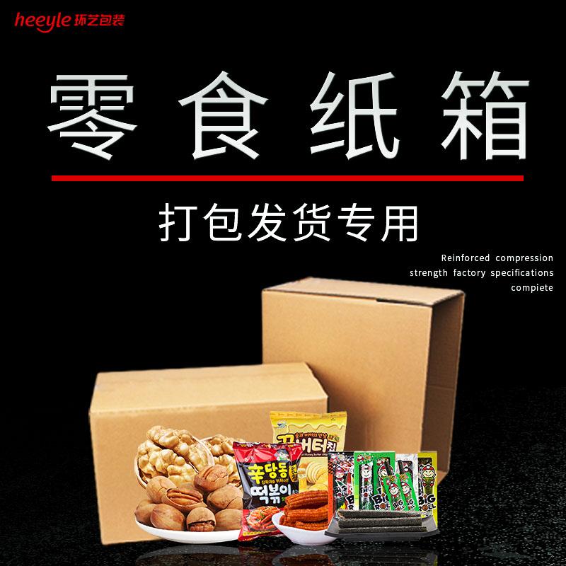 零食纸箱【杭州环艺包装纸箱厂】供应重型纸箱电器纸箱天地盖