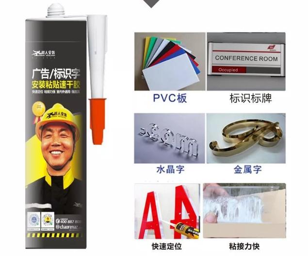西安广告安装快干胶