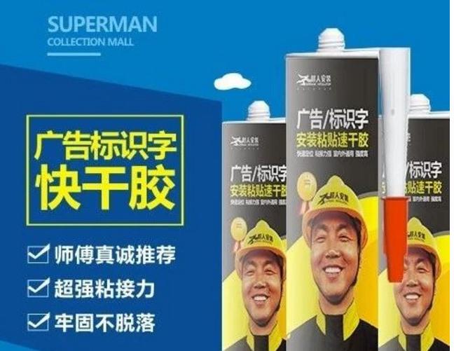 廣告安裝快干膠|陜西口碑好的廣告標識安裝快干膠品牌