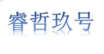 成都睿哲玖号商贸有限公司