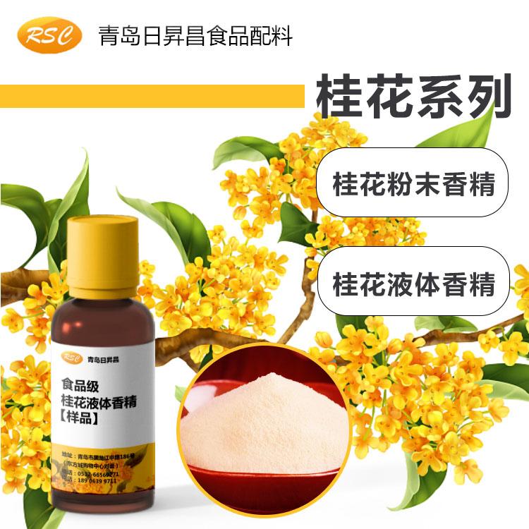 食品级鲜花香精_山东食品添加剂供应商日昇昌