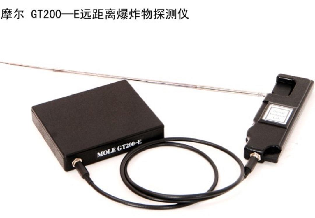 专业的GT200-E摩尔探测仪远距离爆炸物探测仪|供应北京价格公道的GT200-E 摩尔探测仪