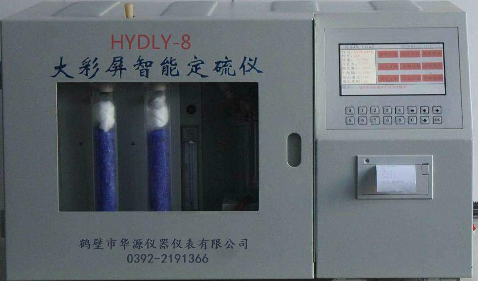 湖南煤质化验测硫仪_买好用的煤质化验测硫仪全硫分测定仪,就选鹤壁华源