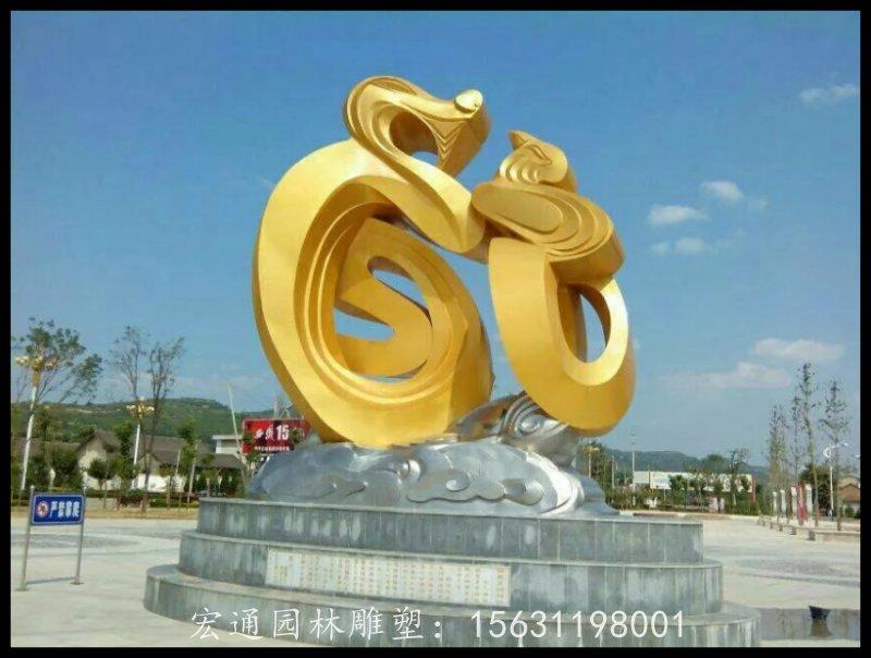 抽象漢字雕塑廣場不銹鋼雕塑廠家