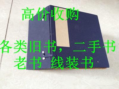 上海回收旧书长期收购二手书