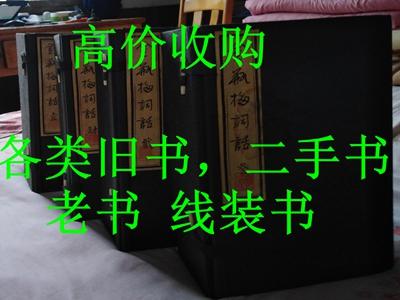 浦东新区回收旧书高价收购二手书