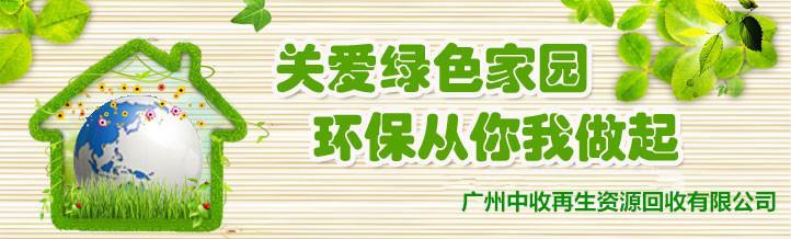 廣州中收再生資源回收有限公司