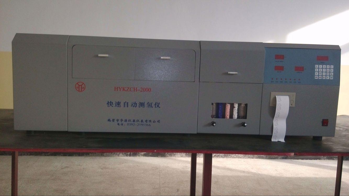 好用的碳氫元素分析儀-鶴壁高性價煤炭碳氫儀器分析儀廠家推薦