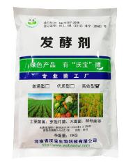 有机肥发酵剂可信赖 河南沃宝出售实用的发酵剂10吨