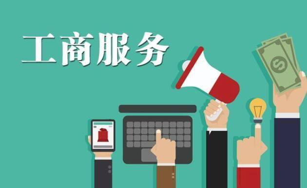 工商服务,注册公司-惠州市税邦会计服务有限公司