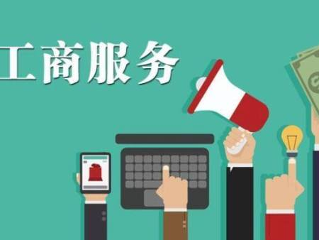 代办公司变更-惠州工商服务哪家好