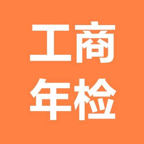 惠州地址变更_工商年检-惠州市税邦会计服务有限公司