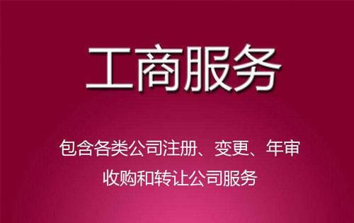惠州代办公司注册_转让公司服务-惠州市税邦会计服务有限公司