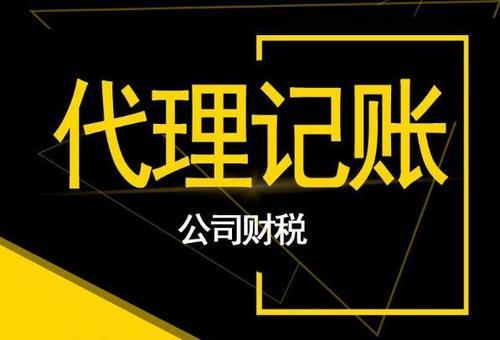 会计服务,代理记账-惠州市税邦会计服务有限公司